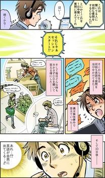 manga03_700-2.jpg